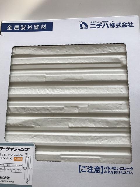 外壁材 ガルバリウム鋼板