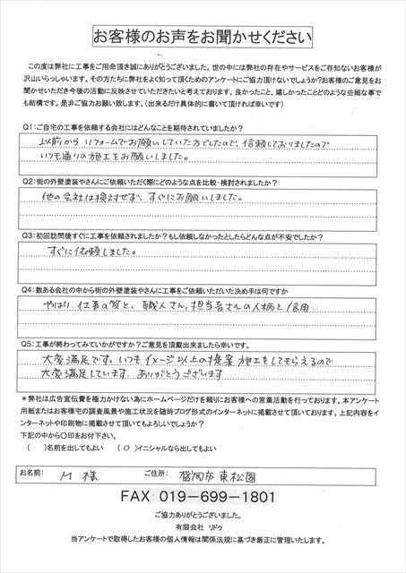 盛岡市東松園 M様アンケート